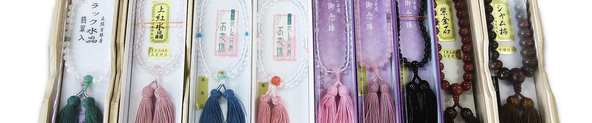 三愛仏壇プラザ