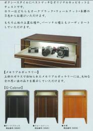G-キャビネット(ウォールナット) 思い出のコレクションを美術館のように展示