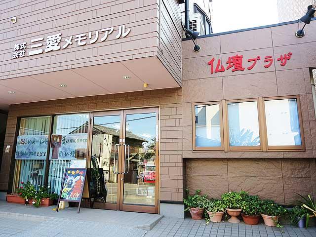 仏壇の三愛仏壇プラザ|東京都清瀬市、埼玉県鶴ヶ島市