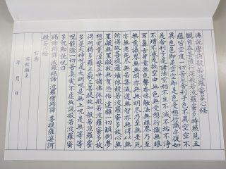 写経用紙 50枚綴り 心静かに自分と向き合う事が出来る幸せを